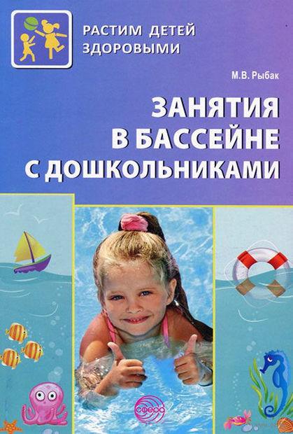 Занятия в бассейне с дошкольниками. Марта Рыбак