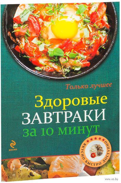 Здоровые завтраки за 10 минут. Константин Жук
