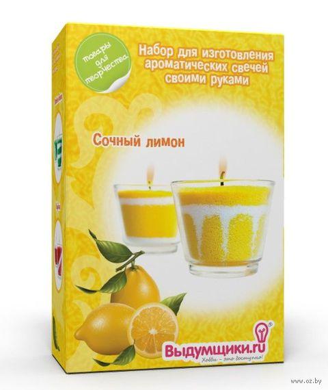"""Набор для изготовления свечей """"Сочный лимон"""""""