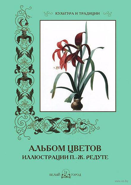 Альбом цветов. Пьер-Жозеф Редуте