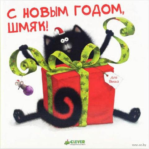 С Новым Годом, Шмяк!. Роб Скоттон