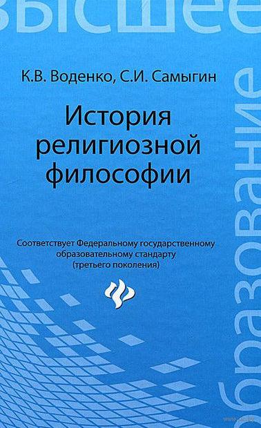 История религиозной философии. Сергей Самыгин, Константин Воденко
