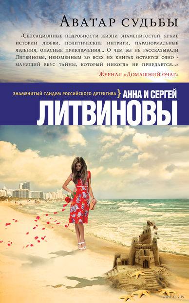 Аватар судьбы. Анна Литвинова, Сергей Литвинов