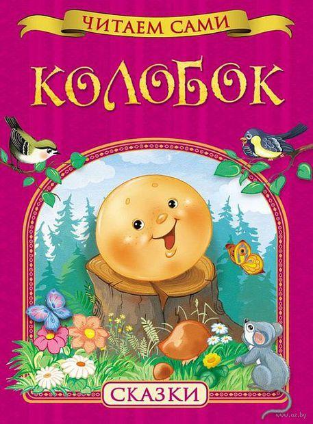 Колобок. Н. Наумова