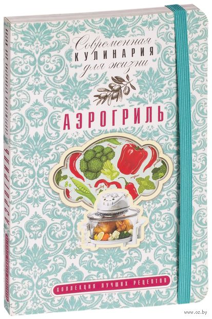 Аэрогриль. А. Гаврилова