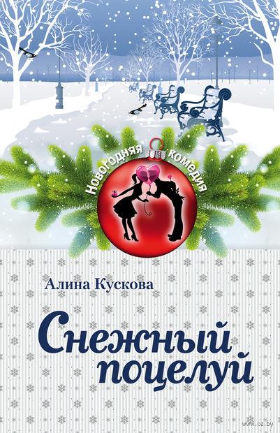 Снежный поцелуй (м). Алина Кускова