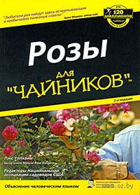 """Розы для """"чайников"""". Лэнс Уолхайм"""