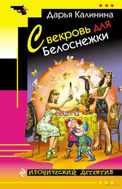 Свекровь для Белоснежки (м). Дарья Калинина