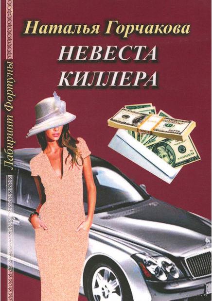 Невеста киллера. Наталья Горчакова