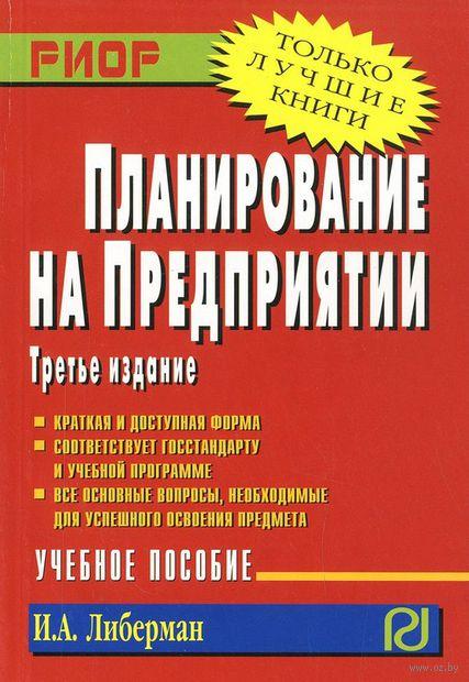 Планирование на предприятии. Илья Либерман