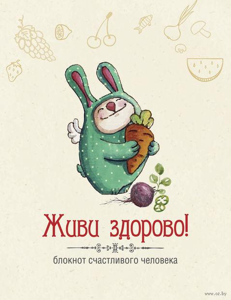 "Блокнот счастливого человека ""Живи здорово! (Кролик)"" (170x215 мм)"