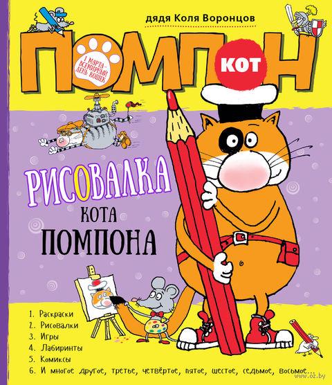 Рисовалка кота Помпона. Николай Воронцов