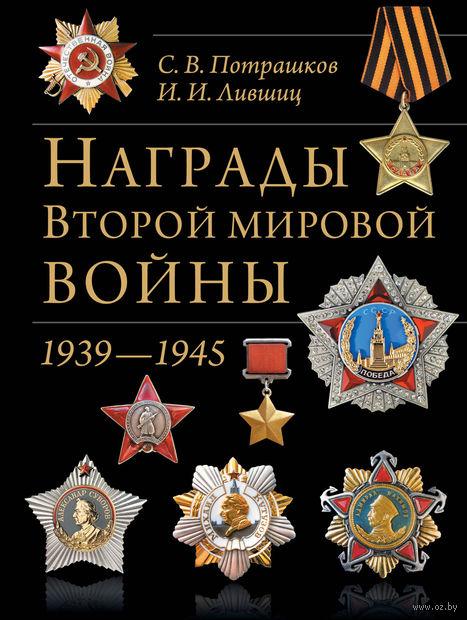 Награды Второй мировой войны. С. Потрашков, И. Лившиц