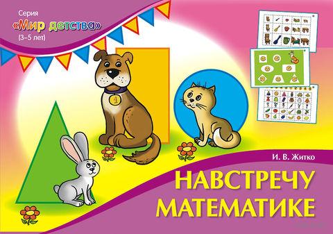 """Комплект """"Навстречу математике"""". Ирина Житко"""