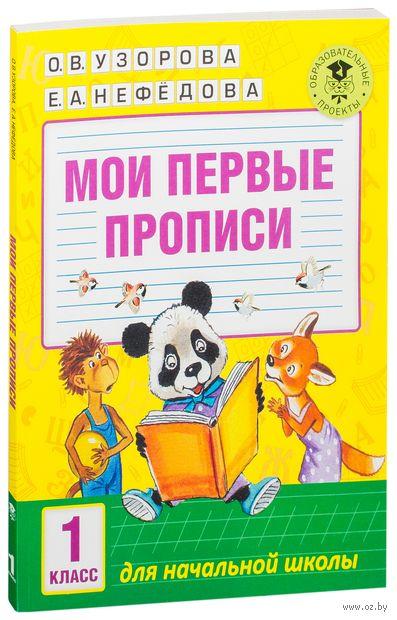 Мои первые прописи. 1 класс. Ольга Узорова, Елена Нефедова