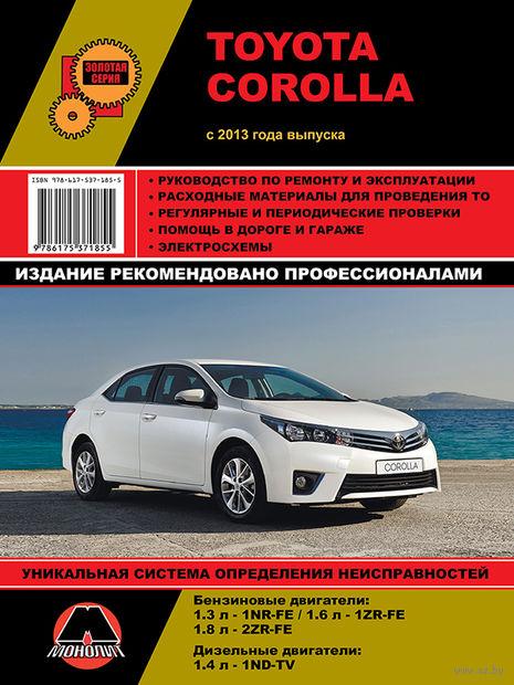 Toyota Corolla с 2013 г. Руководство по ремонту и эксплуатации — фото, картинка