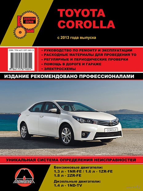 Toyota Corolla с 2013 г. Руководство по ремонту и эксплуатации