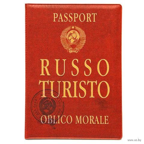 "Обложка для загранпаспорта ""Руссо туристо"" (пластик) — фото, картинка"