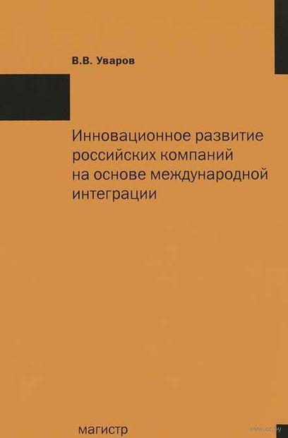 Инновационное развитие российских компаний на основе международной интеграции