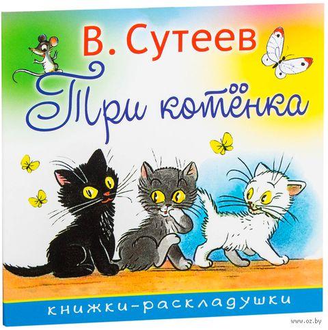Три котенка — фото, картинка