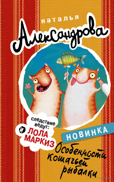 Особенности кошачьей рыбалки (м) — фото, картинка