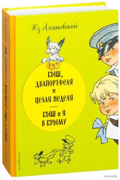 Кыш, Двапортфеля и целая неделя. Кыш и я в Крыму — фото, картинка