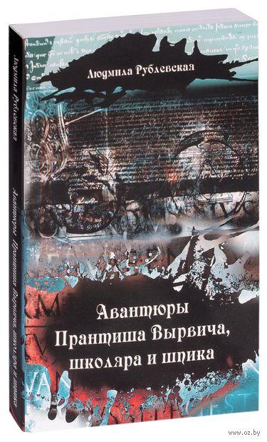 Авантюры Прантиша Вырвича, школяра и шпика — фото, картинка