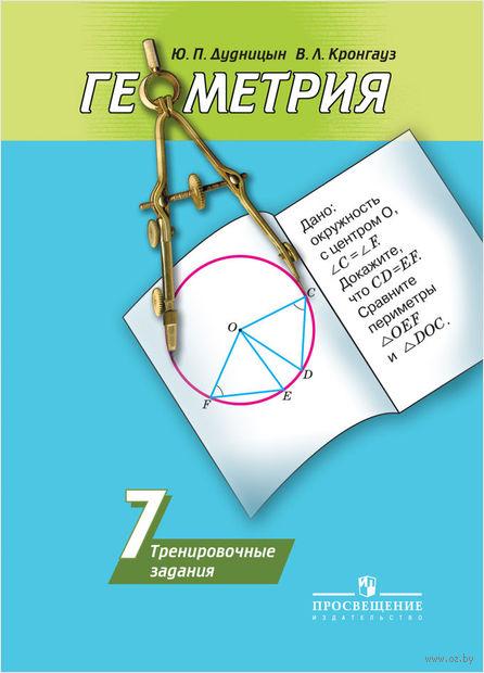 Геометрия. 7 класс. Тренировочные задания — фото, картинка