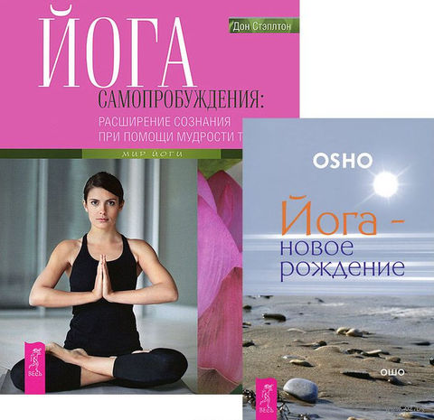 Йога - новое рождение. Йога самопробуждения (комплект из 2-х книг) — фото, картинка