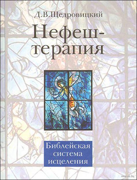 Нефеш-терапия. Библейская система исцеления — фото, картинка