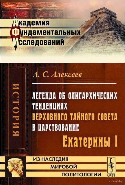 Легенда об олигархических тенденциях Верховного тайного совета в царствование Екатерины I — фото, картинка