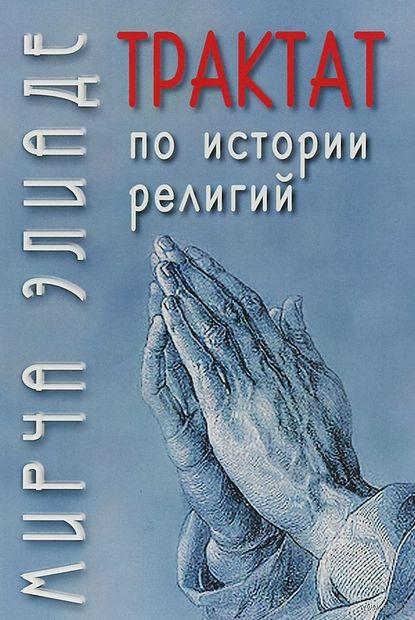 Трактат по истории религий — фото, картинка
