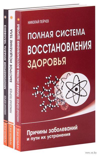 Причины заболеваний и пути их устранения (комплект из 3-х книг) — фото, картинка