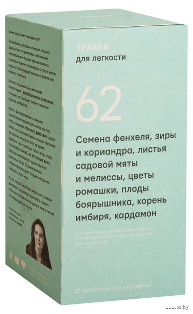 """Фиточай """"Травки для легкости. №62"""" (22 пакетика) — фото, картинка"""