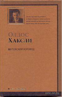 Шутовской хоровод. Олдос Хаксли