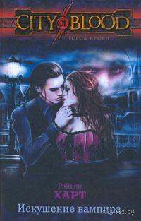 Искушение вампира. Р. Харт