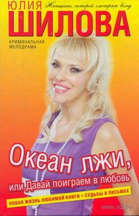Океан лжи, или Давай поиграем в любовь. Юлия Шилова