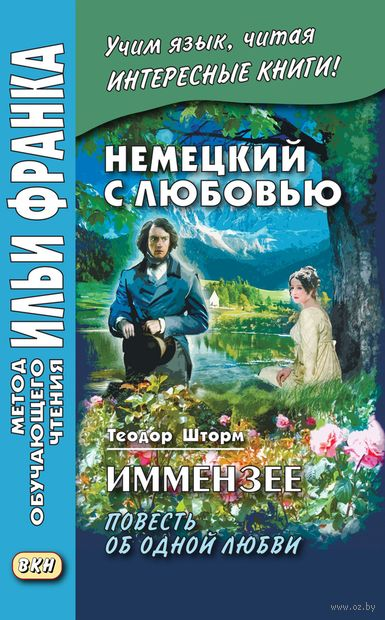 Immensee. Теодор Шторм