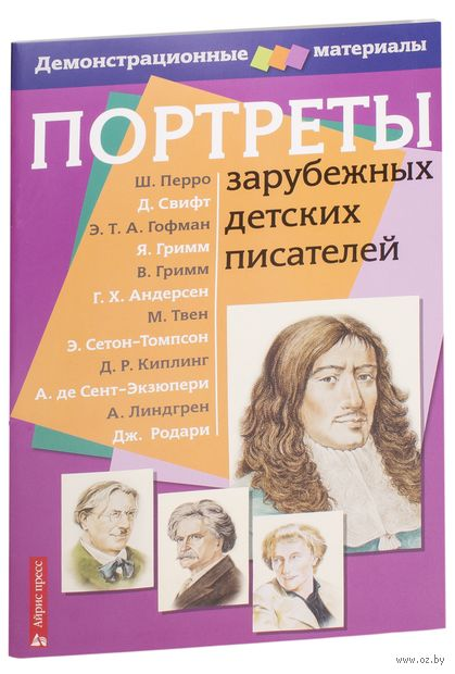 Портреты зарубежных детских писателей. Демонстрационный материал для начальной школы