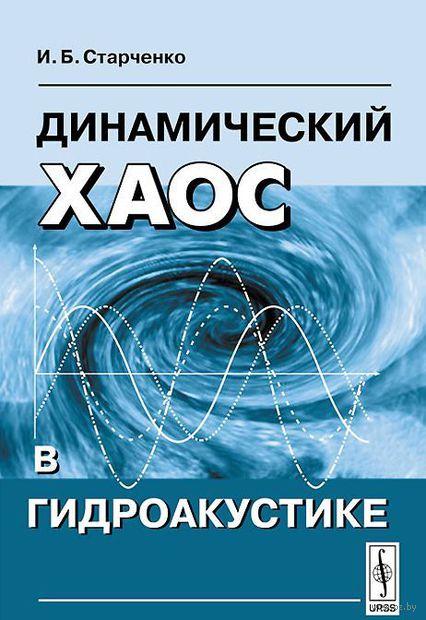 Динамический хаос в гидроакустике. Ирина  Старченко