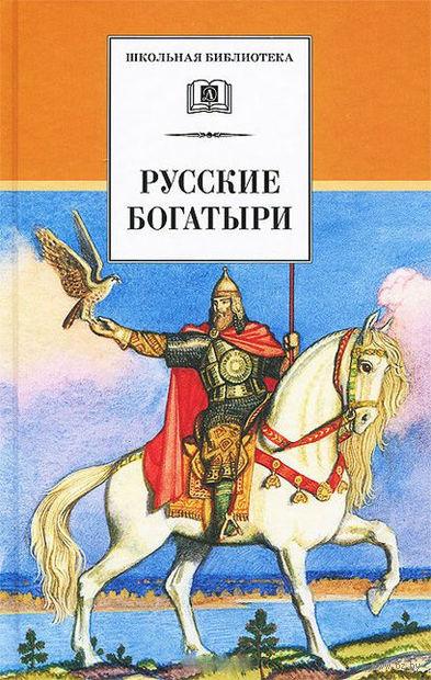 Русские богатыри — фото, картинка