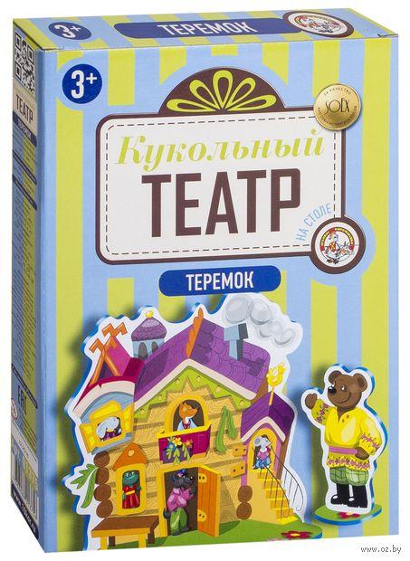 """Кукольный театр на столе """"Теремок"""""""