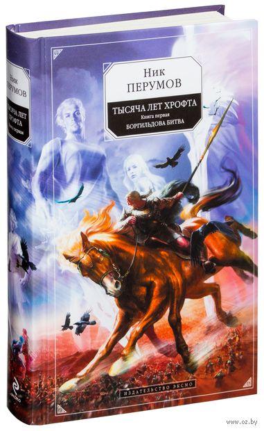 Тысяча лет Хрофта. Боргильдова битва (книга первая). Ник Перумов