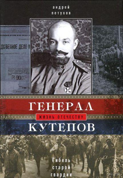 Генерал Кутепов. Гибель Старой гвардии. В 2-х книгах. Андрей Петухов