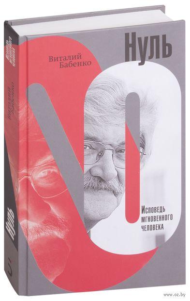 Нуль. Виталий Бабенко