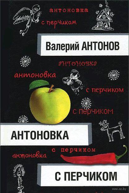 Антоновка с перчиком. Валерий Антонов