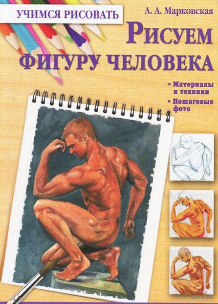 Рисуем фигуру человека. Алла Марковская