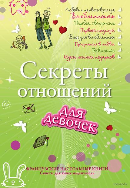 Секреты отношений для девочек. Однажды твой принц придет!. Н. Лебедева