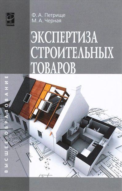 Экспертиза строительных товаров. Франц Петрище, Маргарита Черная