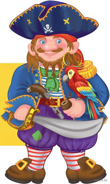 Веселый пират. Дина Снежинкина